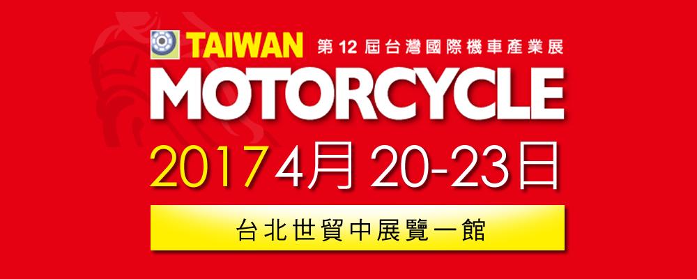 第12屆台灣國際機車產業展